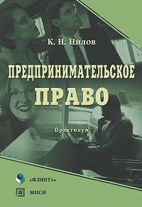 К. Н. Нилов - Предпринимательское право: практикум