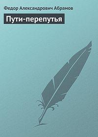 Федор Абрамов -Пути-перепутья