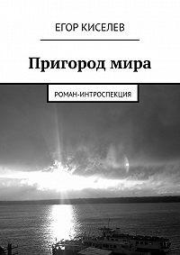 Егор Киселев -Пригородмира