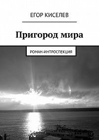 Егор Александрович Киселев -Пригородмира