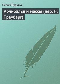 Пелам Вудхаус -Арчибальд и массы (пер. Н.Трауберг)