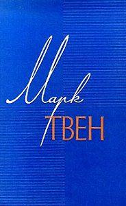 Марк Твен -Когда я служил секретарем