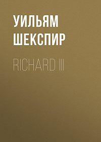 Уильям Шекспир -Richard III