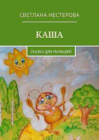 Светлана Нестерова -Каша. Сказка для малышей