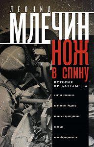 Леонид Млечин -Нож в спину. История предательства