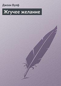 Джоан Вулф -Жгучее желание