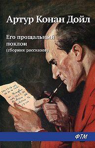 Артур Конан Дойл -Его прощальный поклон (сборник)