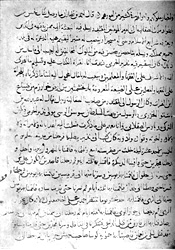 Ахмед Ибн-Фадлан - «Записка» о путешествии на Волгу