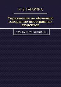 Надежда Гагарина -Упражнения по обучению говорению иностранных студентов. Экономический профиль