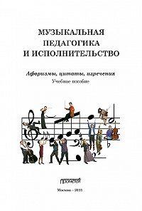 Геннадий Цыпин - Музыкальная педагогика и исполнительство. Афоризмы, цитаты, изречения