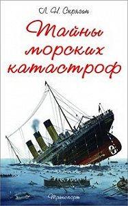 Лев Скрягин -Тайны Морских Катастроф