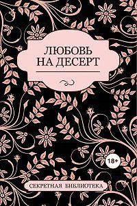 Соммер Марсден -Любовь на десерт (сборник)