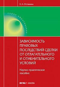 Е. А. Останина -Зависимость правовых последствий сделки от отлагательного и отменительного условий