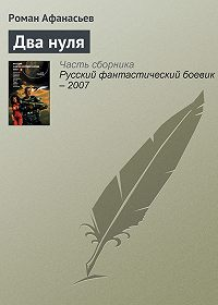 Роман Афанасьев -Два нуля