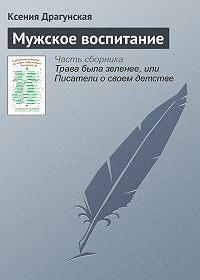 Ксения Викторовна Драгунская -Мужское воспитание