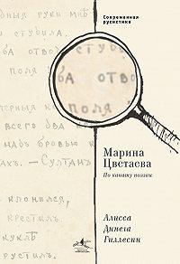 Алиса Динега Гиллеспи - Марина Цветаева. По канату поэзии
