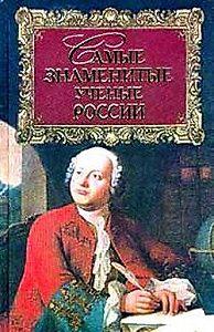 Геннадий Прашкевич -Самые знаменитые ученые России
