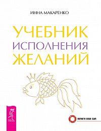 Инна Макаренко -Учебник исполнения желаний