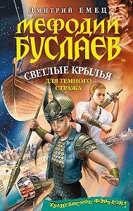 Дмитрий Емец -Светлые крылья для темного стража