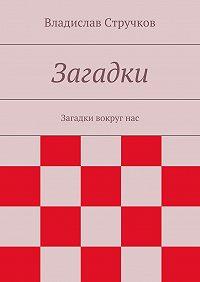 Владислав Стручков - Загадки
