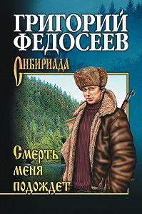 Григорий Федосеев -Смерть меня подождет