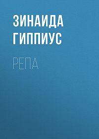 Зинаида Николаевна Гиппиус -Репа