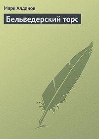 Марк Алданов - Бельведерский торс