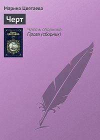 Марина Цветаева -Черт