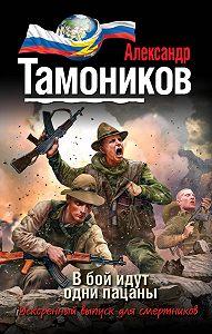 Александр Тамоников -В бой идут одни пацаны