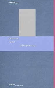 Евгения Лавут -Afterpoems