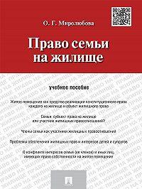 Ольга Миролюбова -Право семьи на жилище. Учебное пособие