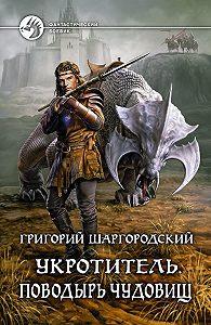 Григорий Шаргородский -Укротитель. Поводырь чудовищ
