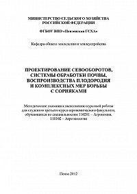 Николай Тихонов -Проектирование севооборотов, системы обработки почвы, воспроизводства плодородия и комплексных мер борьбы с сорняками