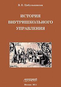 В. Цибульникова -История внутришкольного управления