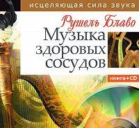 Рушель Блаво -Музыка здоровых сосудов