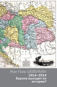 Жан-Пьер Шевенман - 1914–2014. Европа выходит из истории?