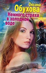 Оксана Обухова -Немного страха в холодной воде