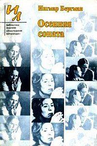Ингмар Бергман -Каждый фильм – мой последний