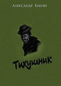 Александр Бабин -Тихушник