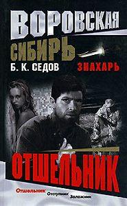 Б. К. Седов -Отшельник