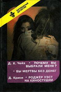 Джон Кризи -Роджер Уэст на киностудии