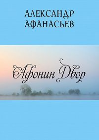 Александр Афанасьев -Афонин двор