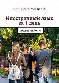 Светлана Маркова -Иностранный язык за1день