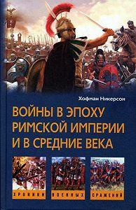 Хофман Никерсон -Войны в эпоху Римской империи и в Средние века