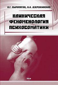 О. Г. Сыропятов, Н. А. Дзеружинская - Клиническая феноменология психосоматики