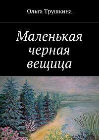 Ольга Трушкина -Маленькая черная вещица
