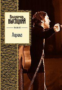 Владимир Высоцкий -Лирика