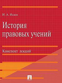 Игорь Исаев -История правовых учений. Конспект лекций