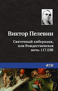 Виктор Пелевин -Святочный киберпанк, или Рождественская ночь-117.DIR