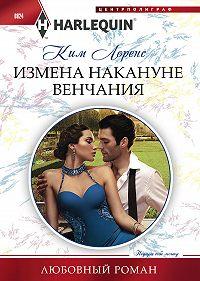 Ким Лоренс -Измена накануне венчания
